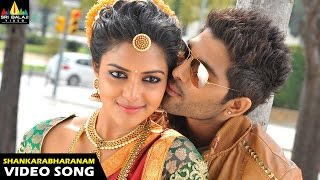 Iddarammayilatho Songs | Shankarabharanamtho Video Song | Allu Arjun | Sri Balaji Video