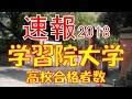 【速報】学習院大学 2018年(平成30年) 合格者数高校別ランキング