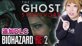 【バイオRE:2】追加DLCゴーストサバイバーズが来たので攻略してゆクゥ!初見プレイ ※概要欄必読【biohazard『The GHOST SURVIVORS』】