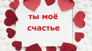 Красивое поздравление с днём святого Валентина для любимого