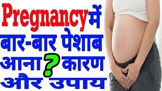 Pregnancy में बार-बार पेशाब आना कारण और उपाय  Pregnant Me Bar Bar Pesab   Frequently Urination Hindi