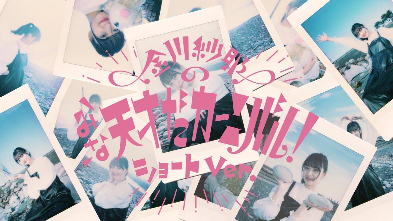 乃木坂46 金川 紗耶「みな天才だカーニバル!」