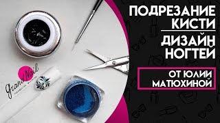 Подрезание Кисти + Дизайн Ногтей от Матюхиной Юлии