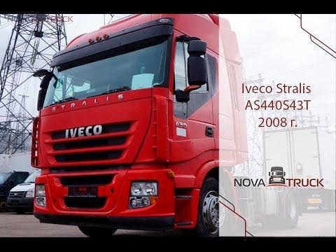 Обзор седельного тягача Iveco Stralis AS440S43T