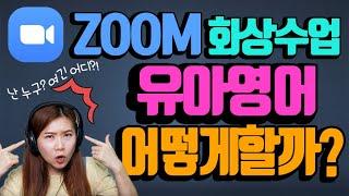 ZOOM 화상수업 | 유아영어 TIP
