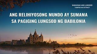 """Ang Relihiyosong Mundo ay Sumama sa Pagiging Lungsod ng Babilonia (1/5) - """"Babagsak ang Lungsod"""""""