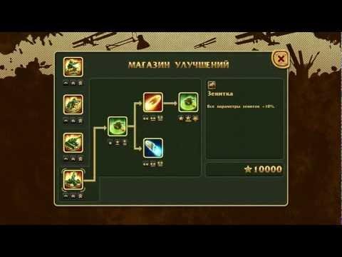 Солдатики/ Toy Defense Звездочки для улучшения