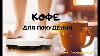 Кофе для похудения от компании Новая Эра