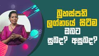 බ්රහස්පති ලග්නයේ සිටීම ඔබට සුබද? අසුබද? | Piyum Vila | 23 - 04 - 2021 | SiyathaTV Thumbnail