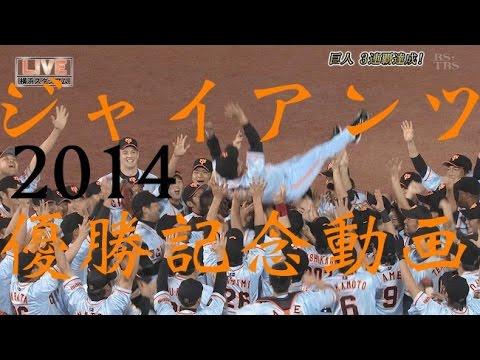 【読売ジャイアンツ】2014年セリーグ優勝記念動画〜雄志〜