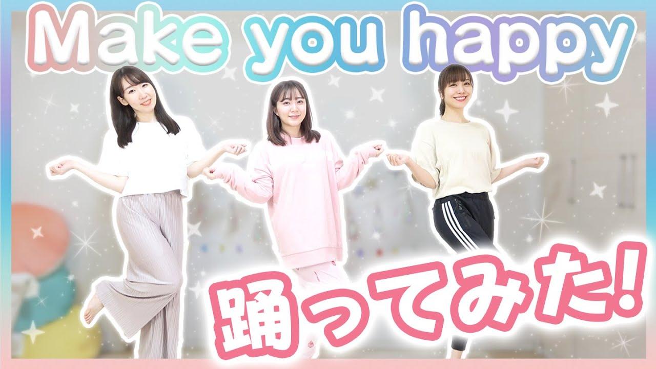 【NiziU】「Make you happy」30分で覚えて踊ってみた!【チームY】
