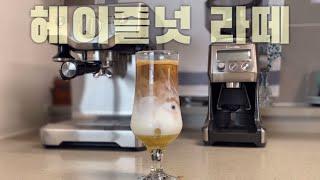 [홈카페] 헤이즐넛 라떼ㅣ브레빌 커피머신ㅣ브라운백 커피