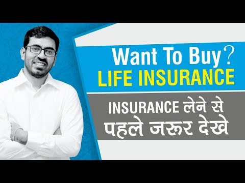 जीवन बीमा | How to Select the Best Life insurance Policy Wisely | Hindi