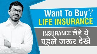 जीवन बीमा   How to Select the Best Life insurance Policy Wisely   Hindi