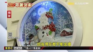 越怪越夯! 信義區白色闊葉耶誕樹民眾搶拍 @東森新聞 CH51