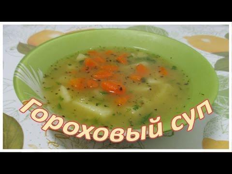 Суп гороховый как в столовой