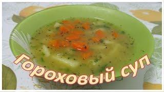Рецепт!! Гороховый суп - СУПЕР!! #6