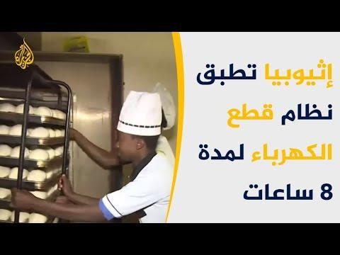???? إثيوبيا تطبق نظام قطع الكهرباء لمدة 8 ساعات  - نشر قبل 2 ساعة