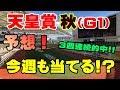 【競馬予想】天皇賞・秋(G1)連続的中継続!!馬券4連勝なるか!★むかない★
