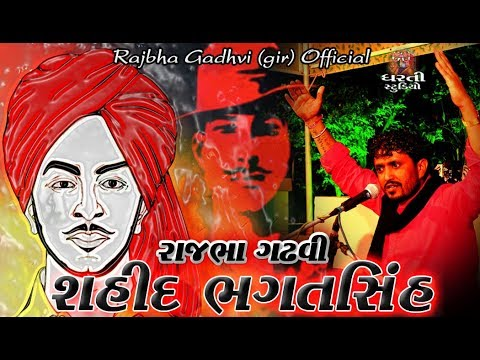 રાજભા ગઢવી '' વિર ભગત સિંહ ની વાત '' Rajbha gadhvi Veer Bhagat Shih Ni vat