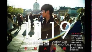 Bii 畢書盡《Action Bii》新歌首播 - I Wanna Say