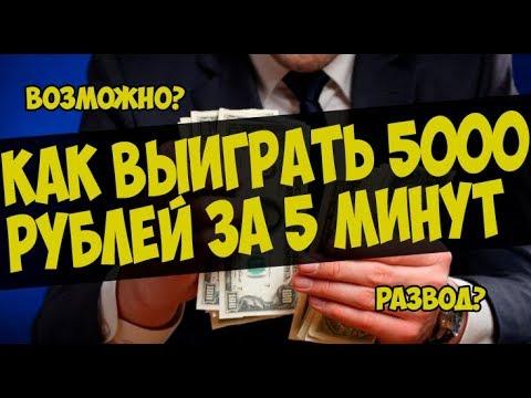 Видео Как выиграть в казино вулкан видео