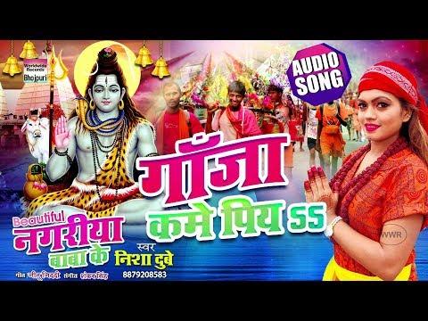 Ganja Kame Piya | Beautiful Nagariya Baba Ke | Nisha Dubey | Sawan Special Geet | 2018