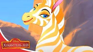 Мультфильмы Disney - Хранитель лев | Визит королевы (Сезон 2 Серия 28)