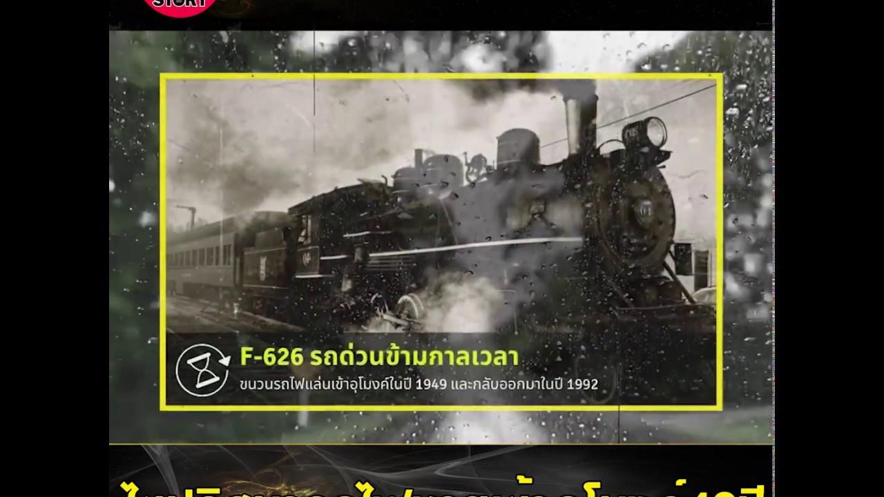 สุดทึ่ง!! รถไฟหายไป42ปีกลับมาอีกทีคนในรถอายุเท่าเดิม