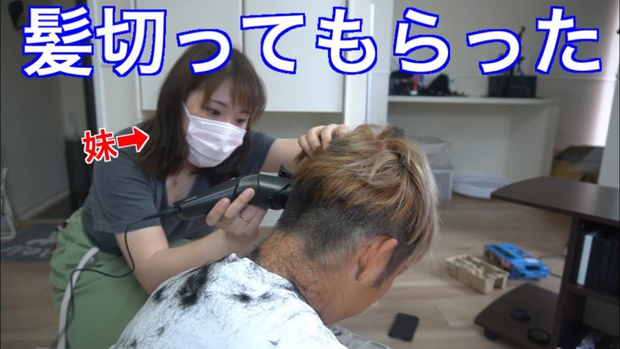 妹に髪を切ってもらうの巻💇♂️