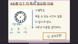 [윌비스공무원학원] 2020 법원직 동행팀 4순환 OT