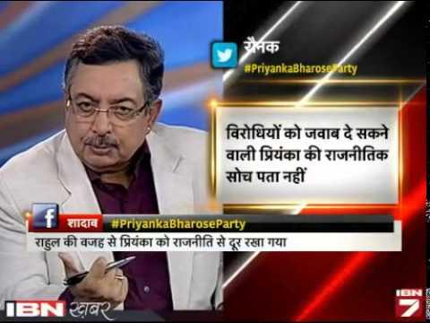 Prashnakal: Kya Priyanka ko congress me aana chahiye?