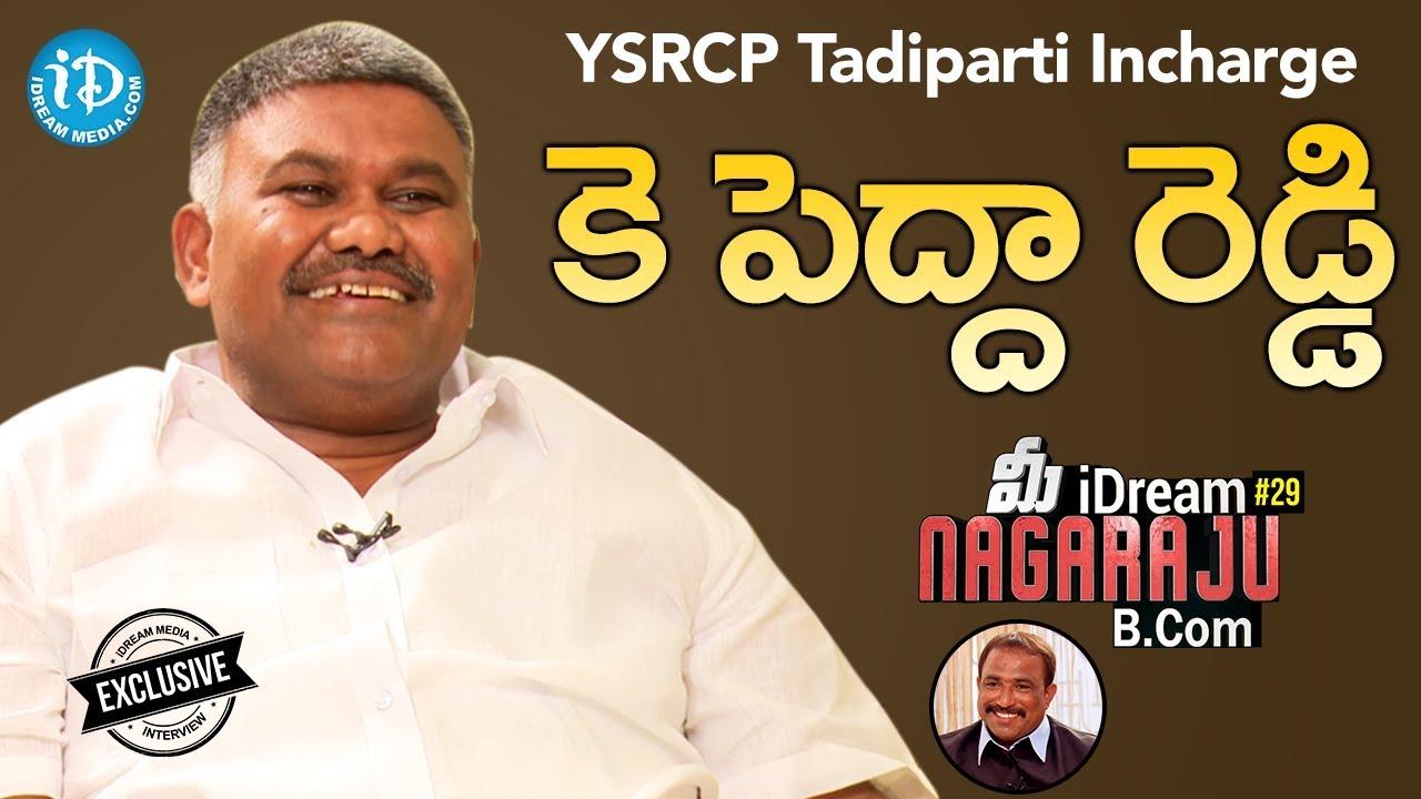 Download YSRCP Leader K Pedda Reddy Exclusive Interview    మీ iDream Nagaraju B.Com #29