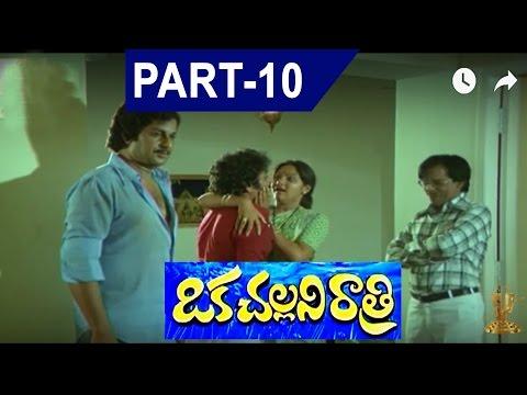 Oka Challani Ratri Telugu Full Movie   Part 10   Chandra Mohan   Madhavi   Suresh Productions