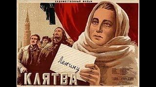 Клятва - исторический фильм 1946