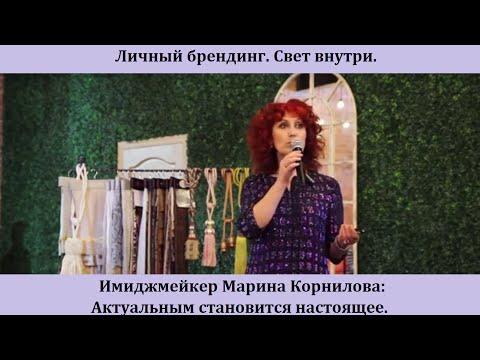 Марина Корнилова | Личный брендинг | Свет внутри | Выступление на презентации студии Lux Decor