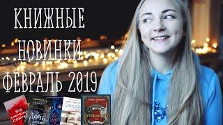 Книжные новинки | февраль 2019