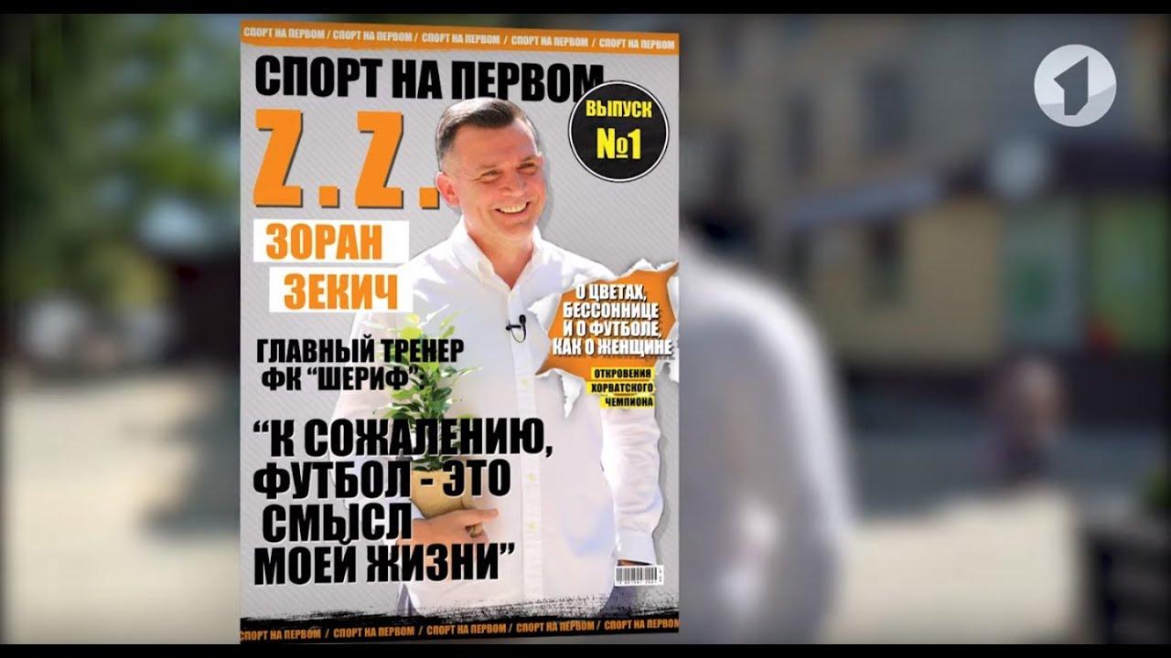 Зоран Зекич - о цветах, женщинах и футболе