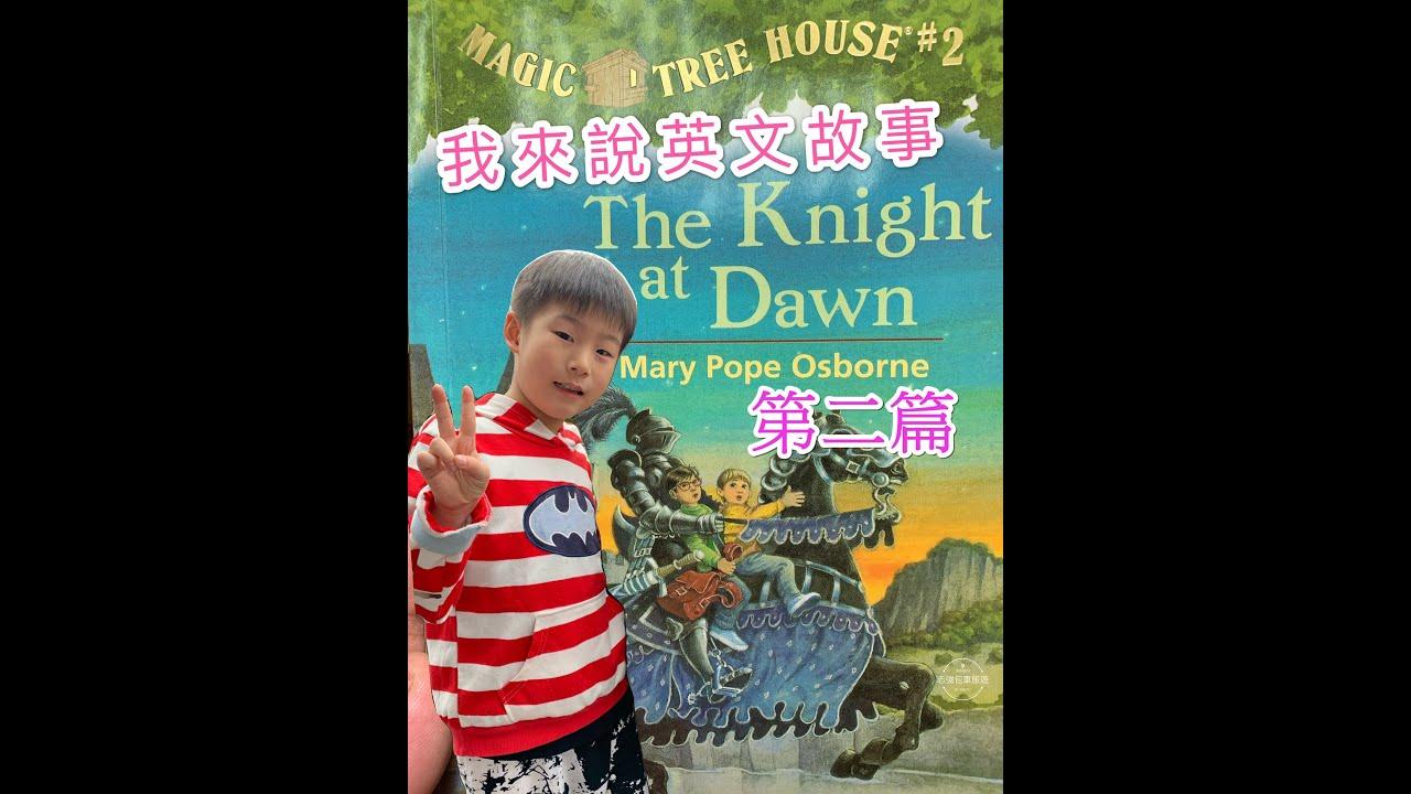 自學生到底都在做什麼?第二篇 joey 6y8m7d 在家看國外原版小說 朗讀神奇樹屋 #005-2 - YouTube