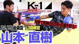 「K-1 KRUSH FIGHT.109」12.15(日) 山本 直樹 公開練習  兄、山本優弥と共に悲願のKrush王座戴冠を狙う!!