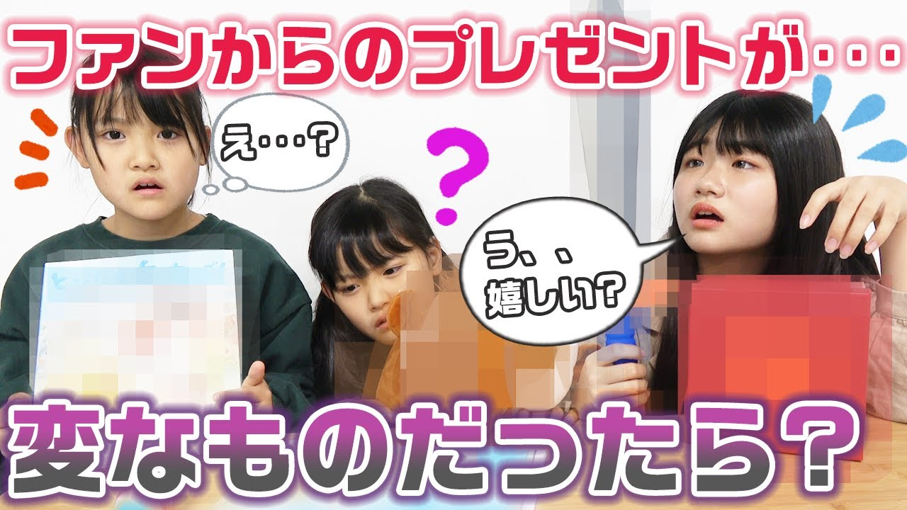 【ドッキリ】ファンからのプレゼントがダサかったら三姉妹はどうする??【モニタリング】