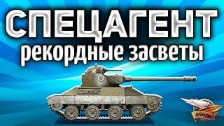 СПЕЦАГЕНТ на ЛТ - Катаем и сравниваем все лёгкие танки в World of Tanks