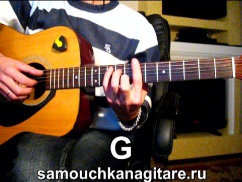 Браво - Как жаль, но ты сегодня не со мной Тональность ( G ) Как играть на гитаре песню