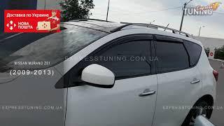 Ветровики Ниссан Мурано Z51. Дефлекторы окон Nissan Murano Z51. Tuning. Тюнинг запчасти. Обзор(, 2017-08-07T09:33:21.000Z)