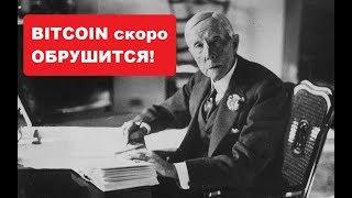 ДЖОН РОКФЕЛЛЕР о будущем BITCOIN