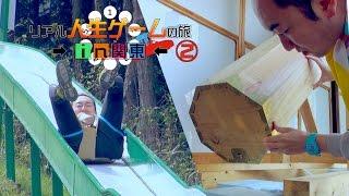 【超巨大】長ーいすべり台と日本一大きいおみくじ! リアル人生ゲームの旅in関東 はいじぃと夏旅②