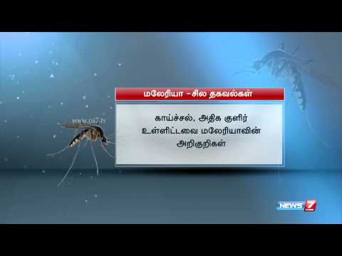 World Malaria Day: History of Malaria