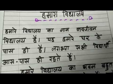 Mera Vidyalaya par anuched yeah nibandh lekhan for kids in education  channel by ritashu