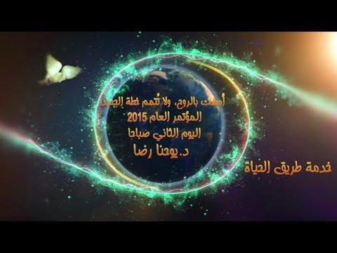 أُسلك بالروح، ولا تُتمم خطة الجسد - د. يوحنا رضا - المؤتمر العام 2015 - اليوم الثاني صباحا