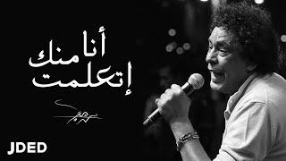Mohamed Mounir - Ana Mennek Etaalemt l (محمد منير - أنا منّك إتعلمت (فيديو كليب